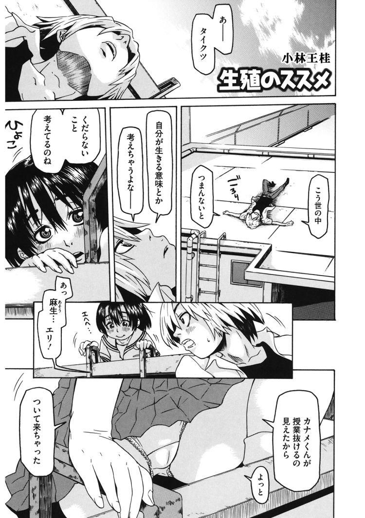 【JKエロ漫画】ボーイッシュな貧乳女子校生が屋上でパンチラ誘惑してからディープキスとフェラをして手マンでイカせてから処女膜を破って子宮の奥までピストンして中出しセックスしちゃった00001