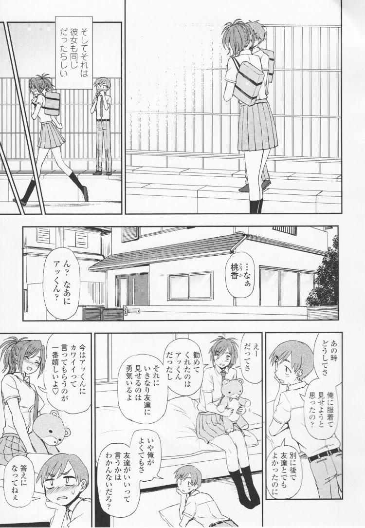 【JKエロ漫画】長身女子校生と低身長男子が互いに好意を寄せていて家に行くと全裸になると意外にチンポ小さくないのでそのままセックスをしてだいしゅきホールドでたっぷり中出ししちゃった00009