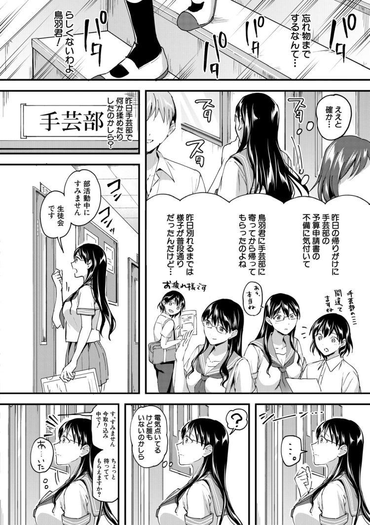 【JKエロ漫画】生徒会眼鏡女子校生は手芸部が3Pセックスを見て興奮したので一緒に混ざりおっぱい吸ってから正常位からベロチューして中出しすると皆が朽ち果てるまで乱交ハーレムセックスをしちゃった00004